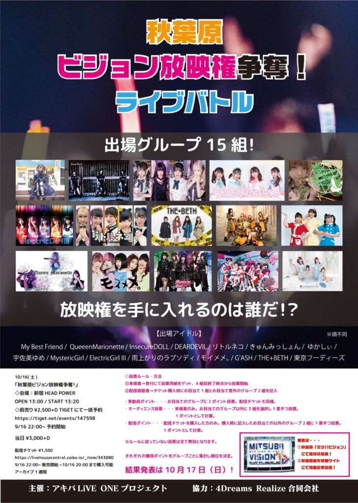 10月16日(土)秋葉原ビジョン放映権争奪!ライブバトル出演